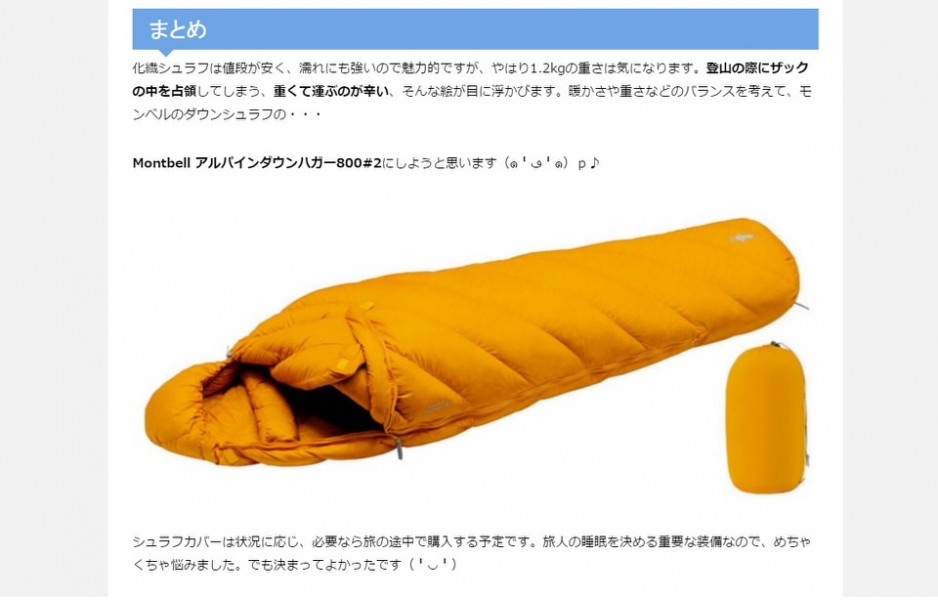 寝袋再考-Japan Nomad (8)