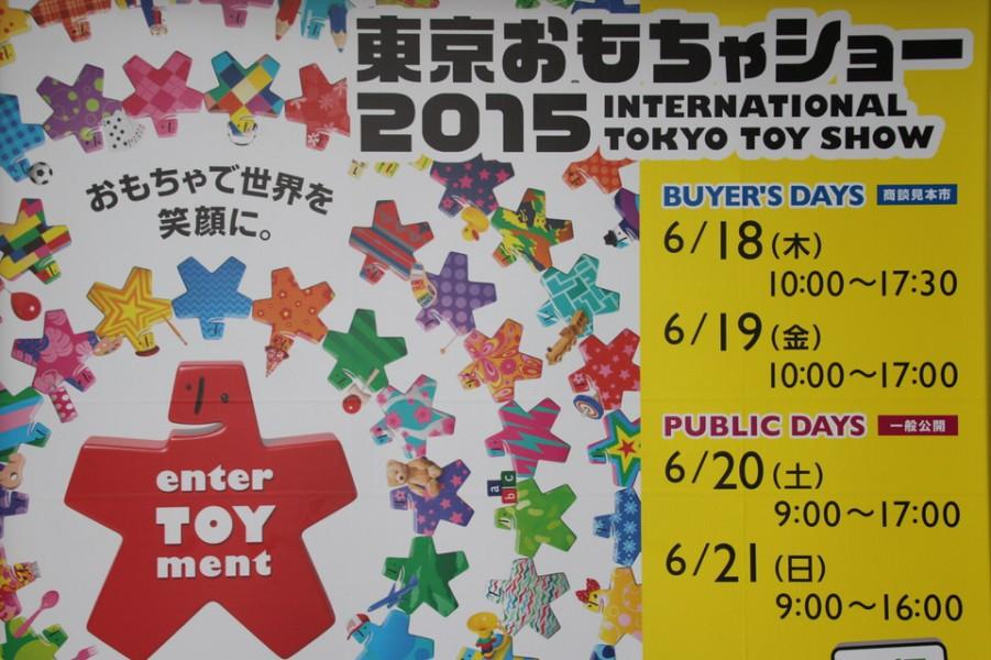 東京おもちゃショー-Japan Nomad (6)
