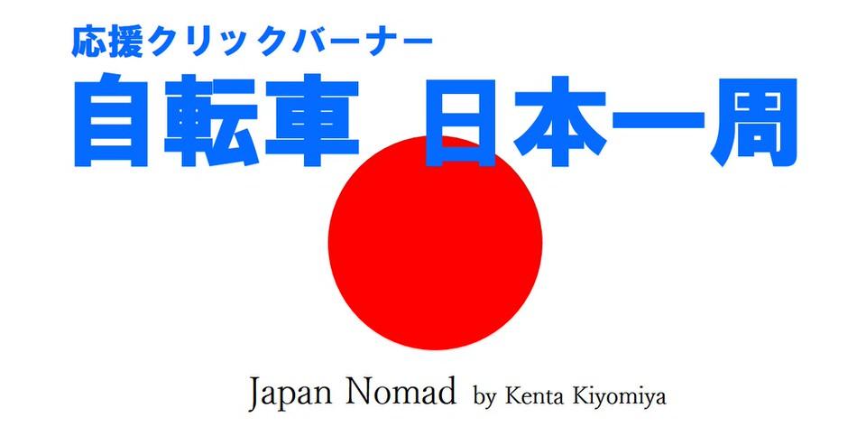2016年抱負-Japan Nomad (3)