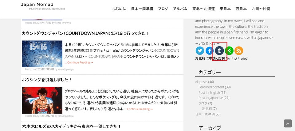 tumblrフォトアルバム-Japan Nomad (3)