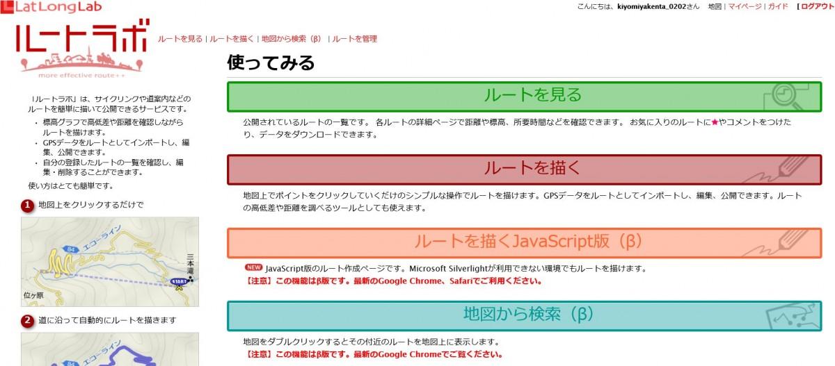ルートラボ+グーグルマップ-Japan Nomad (12)