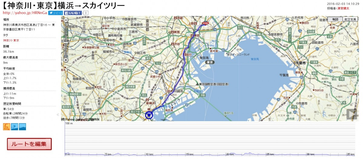 ルートラボ+グーグルマップ-Japan Nomad (7)