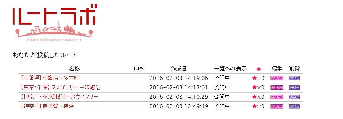 ルートラボ+グーグルマップ-Japan Nomad (8)