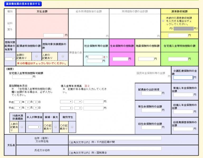 社会人チャリダー確定申告-Japan Nomad (4)