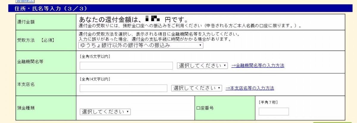 社会人チャリダー確定申告-Japan Nomad (5)