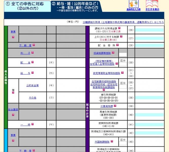 社会人チャリダー確定申告-Japan Nomad (1)