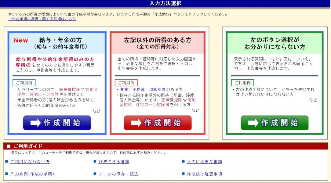 社会人チャリダー確定申告-Japan Nomad (10)