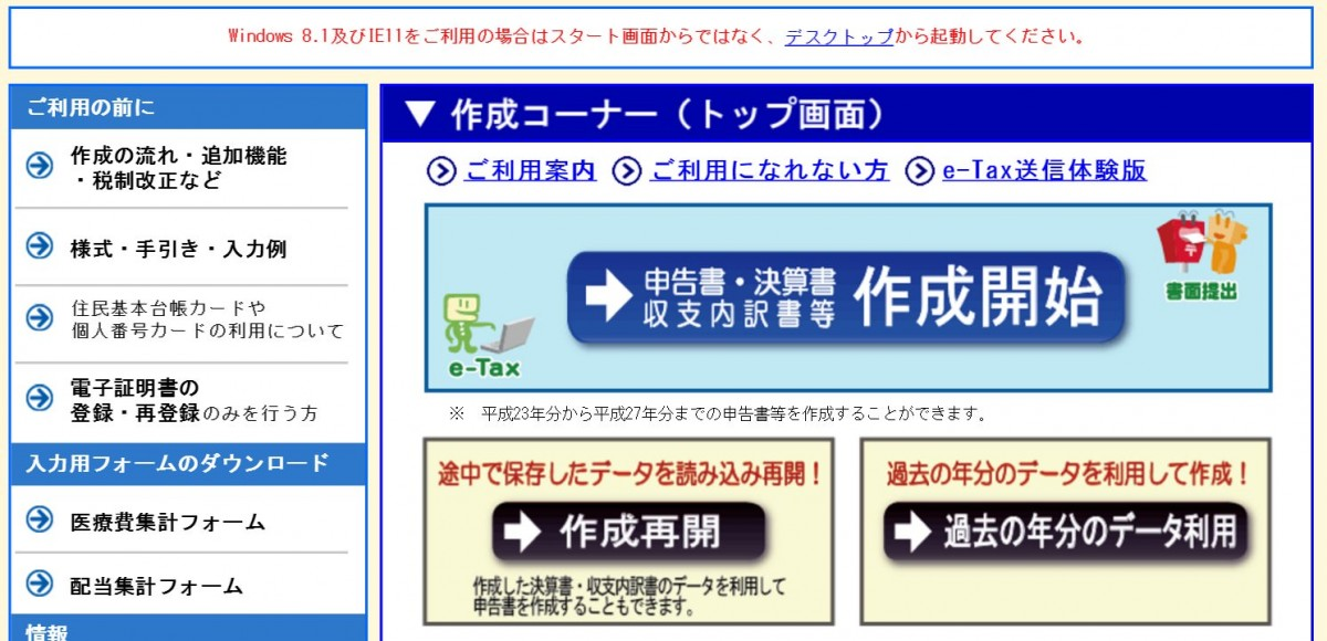 社会人チャリダー確定申告-Japan Nomad (13)