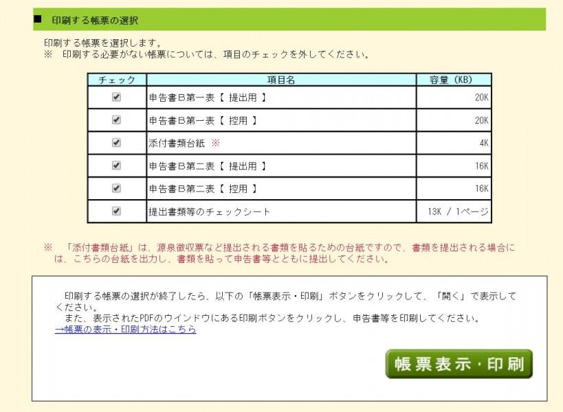 社会人チャリダー確定申告-Japan Nomad (6)