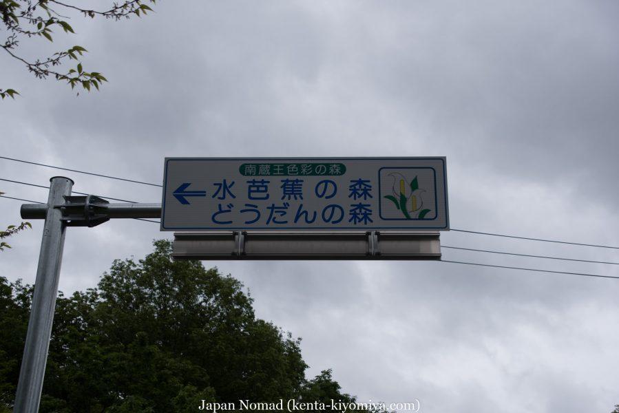 自転車日本一周30日目-Japan Nomad (17)