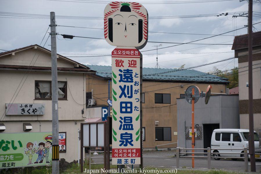 自転車日本一周30日目-Japan Nomad (43)