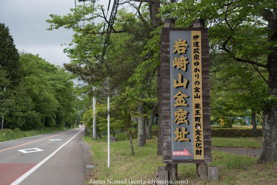 自転車日本一周30日目-Japan Nomad (49)