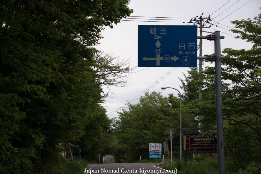 自転車日本一周30日目-Japan Nomad (5)