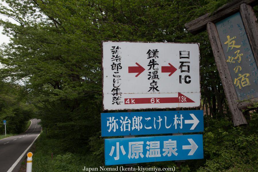 自転車日本一周30日目-Japan Nomad (6)