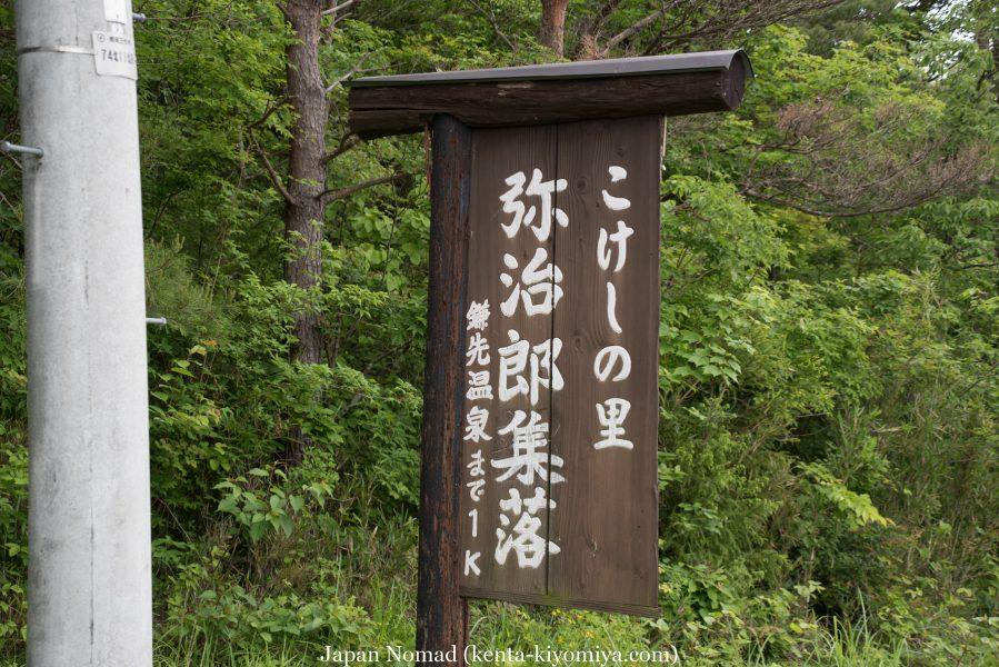 自転車日本一周30日目-Japan Nomad (8)