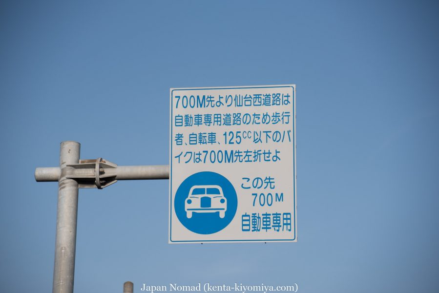 自転車日本一周32日目-Japan Nomad (27)