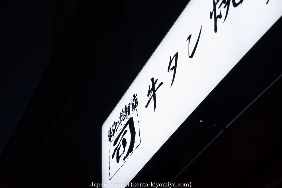 自転車日本一周32日目-Japan Nomad (32)