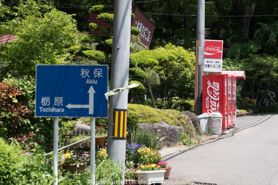 自転車日本一周32日目-Japan Nomad (9)