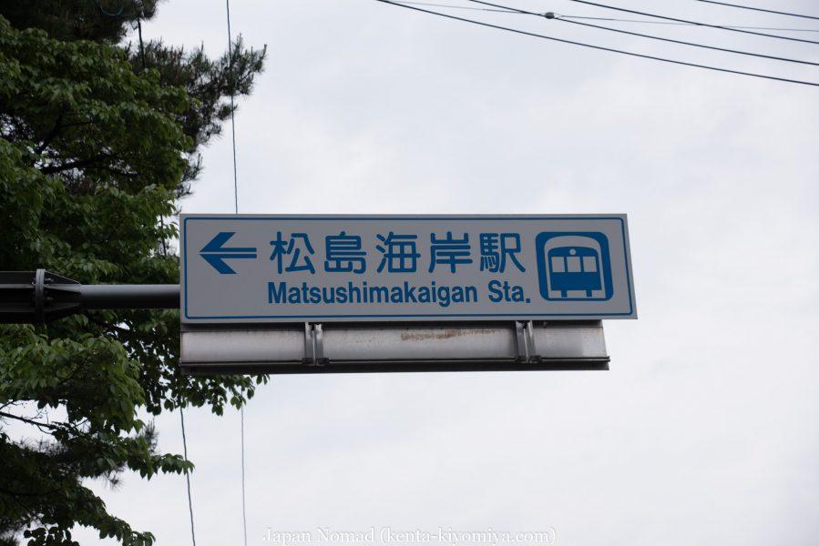 自転車日本一周34日目(松島)-Japan Nomad (12)