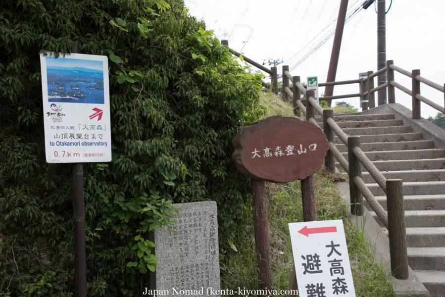 自転車日本一周34日目(松島)-Japan Nomad (34)