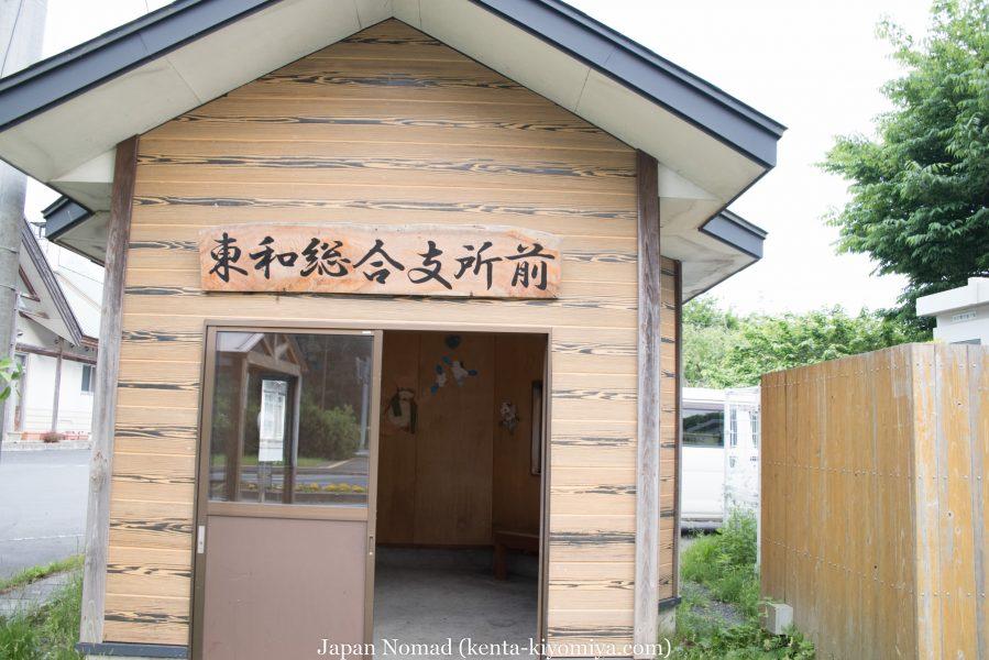 自転車日本一周35日目(ふたごの湯)-Japan Nomad (46)