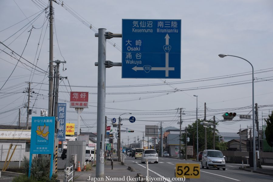 自転車日本一周35日目(ふたごの湯)-Japan Nomad (5)
