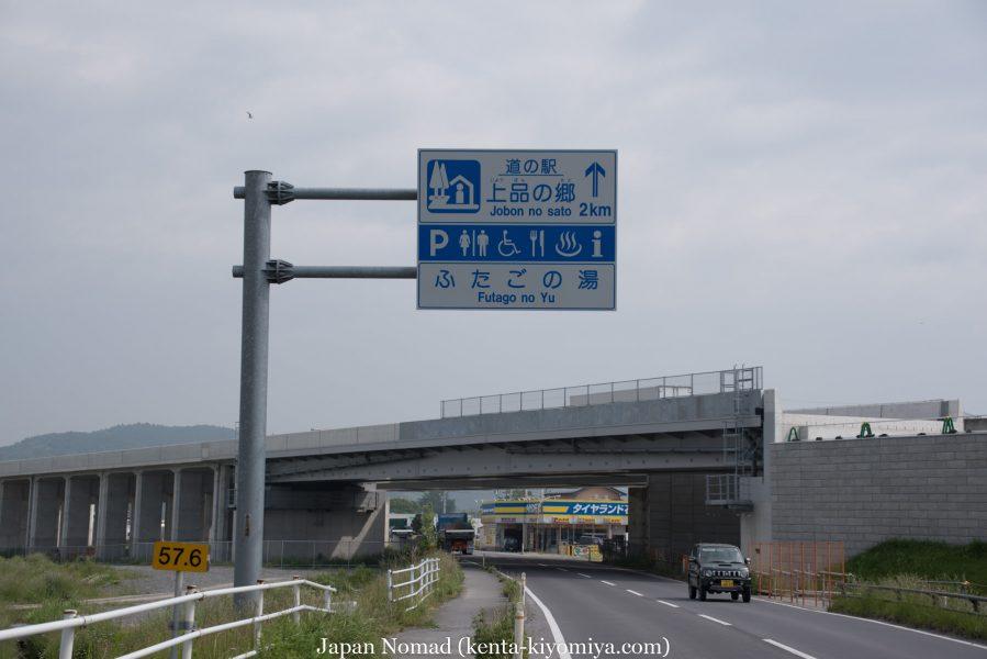 自転車日本一周35日目(ふたごの湯)-Japan Nomad (7)