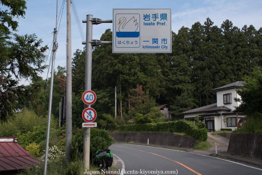 自転車日本一周37日目(厳美渓)-Japan Nomad (14)