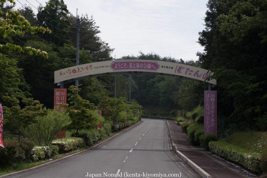 自転車日本一周37日目(厳美渓)-Japan Nomad (20)