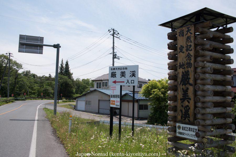 自転車日本一周37日目(厳美渓)-Japan Nomad (52)