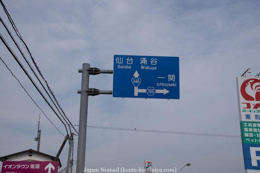 自転車日本一周37日目(厳美渓)-Japan Nomad (9)