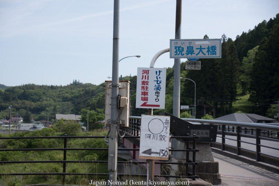 自転車日本一周38日目(猊鼻渓)-Japan Nomad  (14)