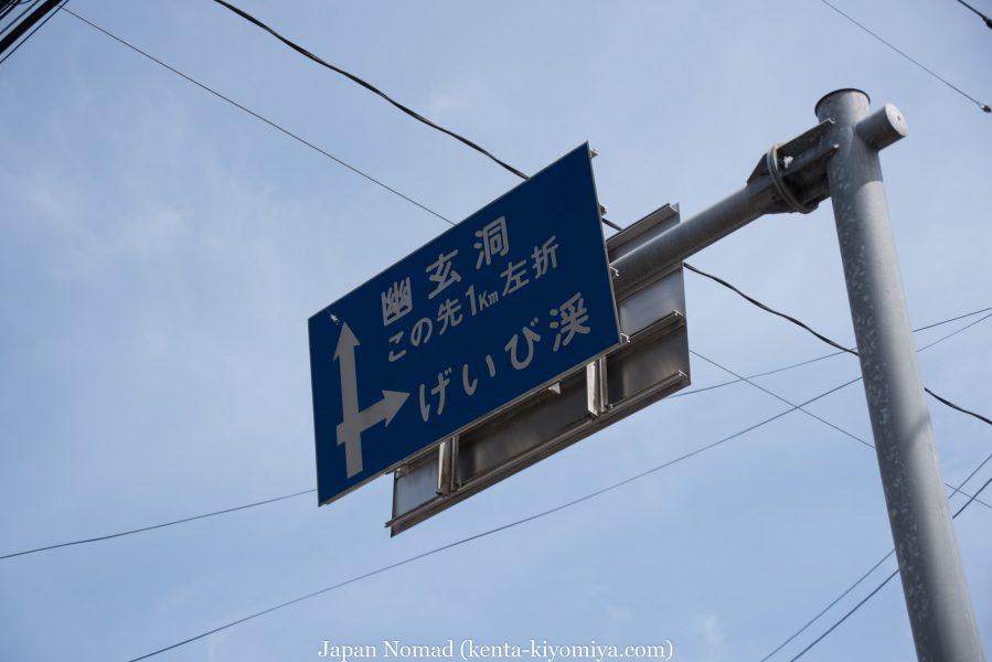 自転車日本一周38日目(猊鼻渓)-Japan Nomad  (20)