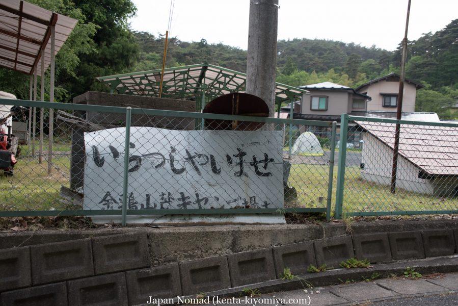 自転車日本一周38日目(猊鼻渓)-Japan Nomad  (76)
