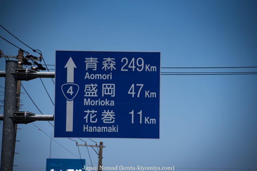 自転車日本一周39日目(マルカン・ソフトクリーム)-Japan Nomad (14)