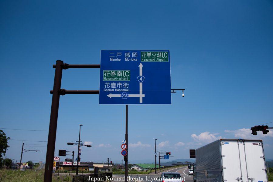 自転車日本一周39日目(マルカン・ソフトクリーム)-Japan Nomad (17)