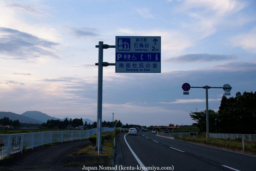 自転車日本一周39日目(マルカン・ソフトクリーム)-Japan Nomad (43)