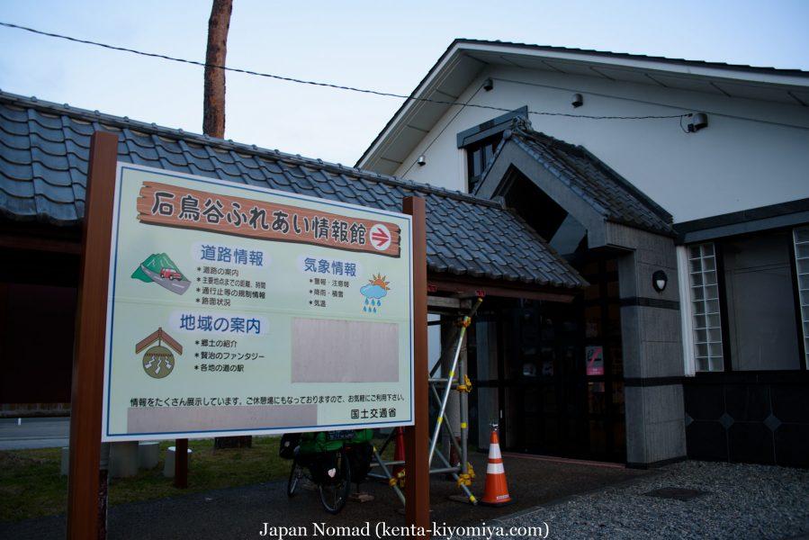自転車日本一周39日目(マルカン・ソフトクリーム)-Japan Nomad (46)