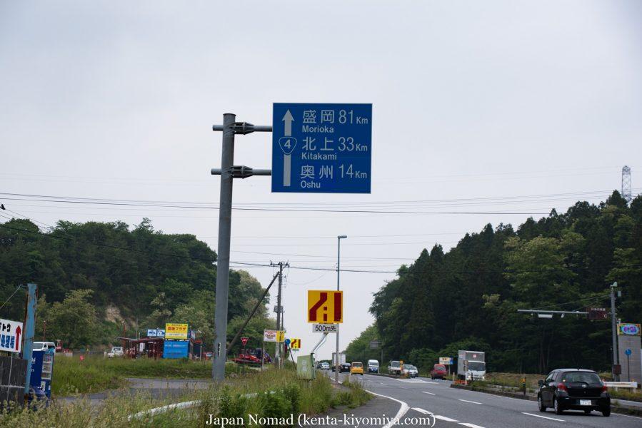 自転車日本一周39日目(マルカン・ソフトクリーム)-Japan Nomad (5)