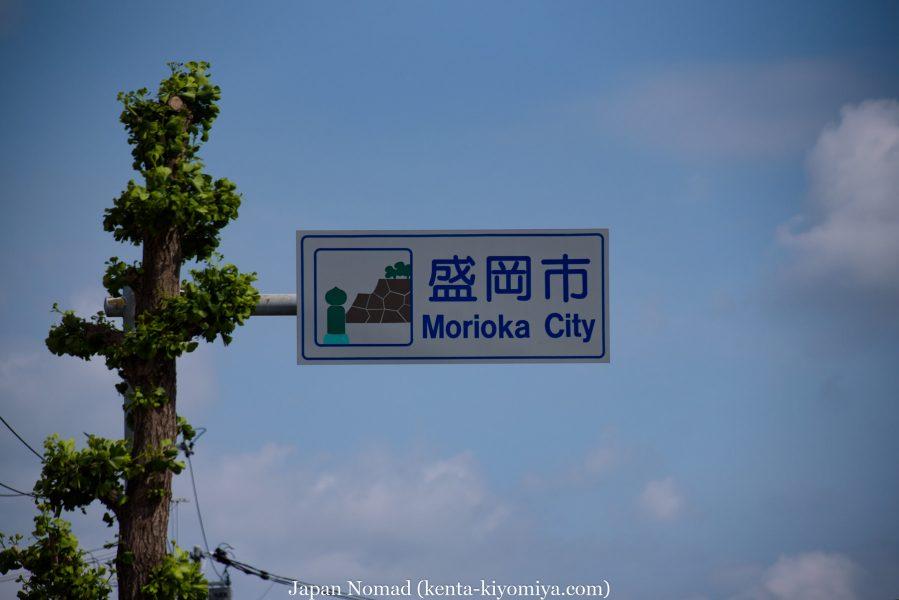 自転車日本一周40日目(わんこそば)-Japan Nomad (10)