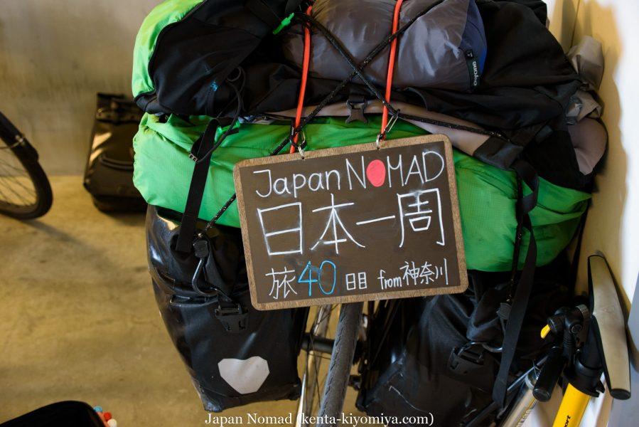 自転車日本一周40日目(わんこそば)-Japan Nomad (18)