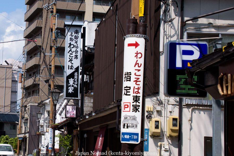 自転車日本一周40日目(わんこそば)-Japan Nomad (24)