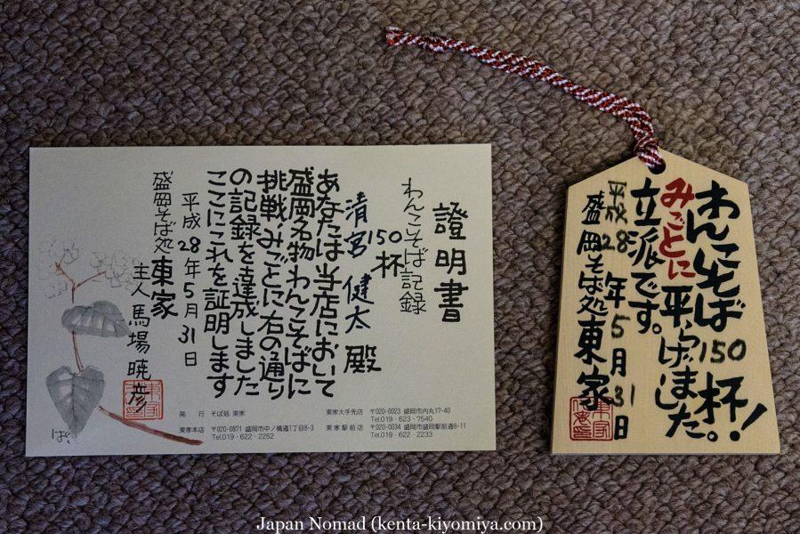 自転車日本一周40日目(わんこそば)-Japan Nomad (37)