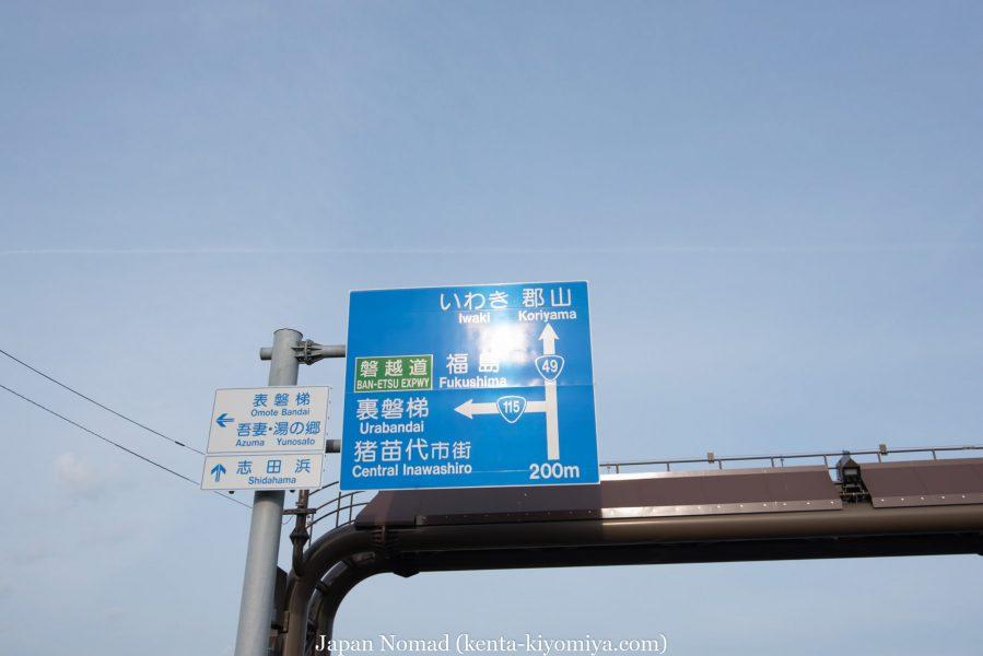日本一周-Japan Nomad(1) (64)