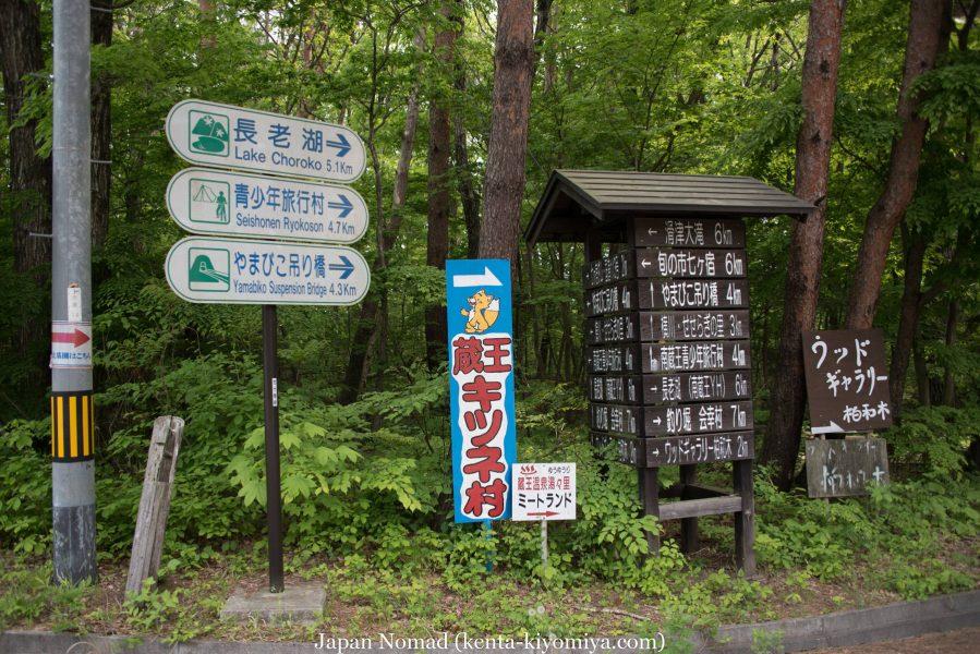 自転車日本一周29日目-Japan Nomad (11)