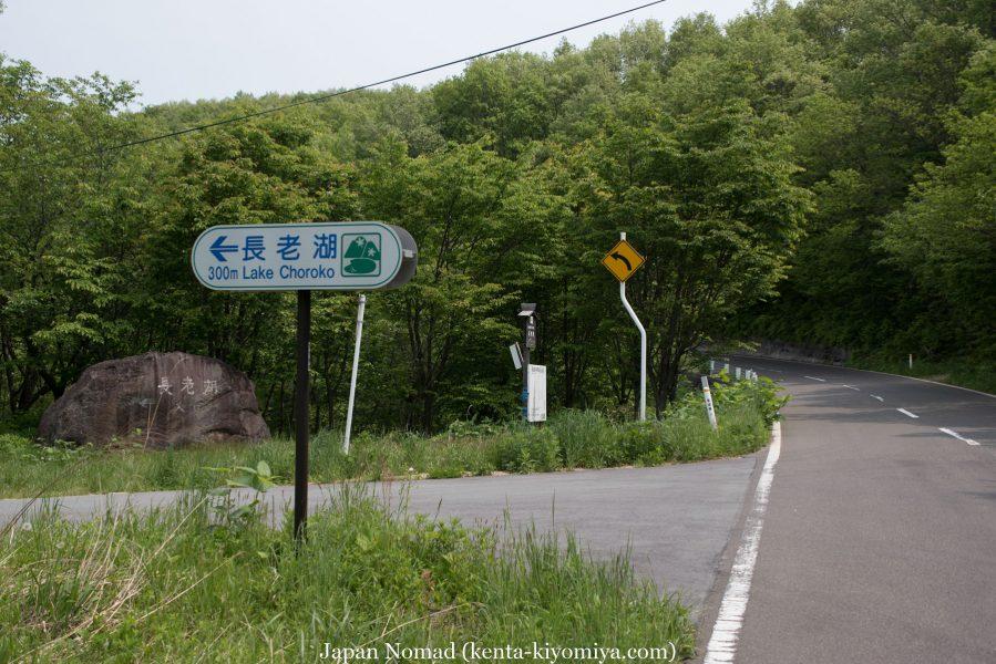 自転車日本一周29日目-Japan Nomad (22)
