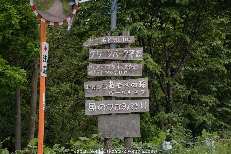 自転車日本一周29日目-Japan Nomad (77)