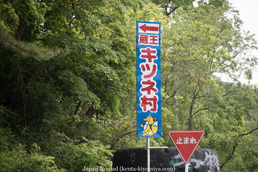 自転車日本一周29日目-Japan Nomad (8)