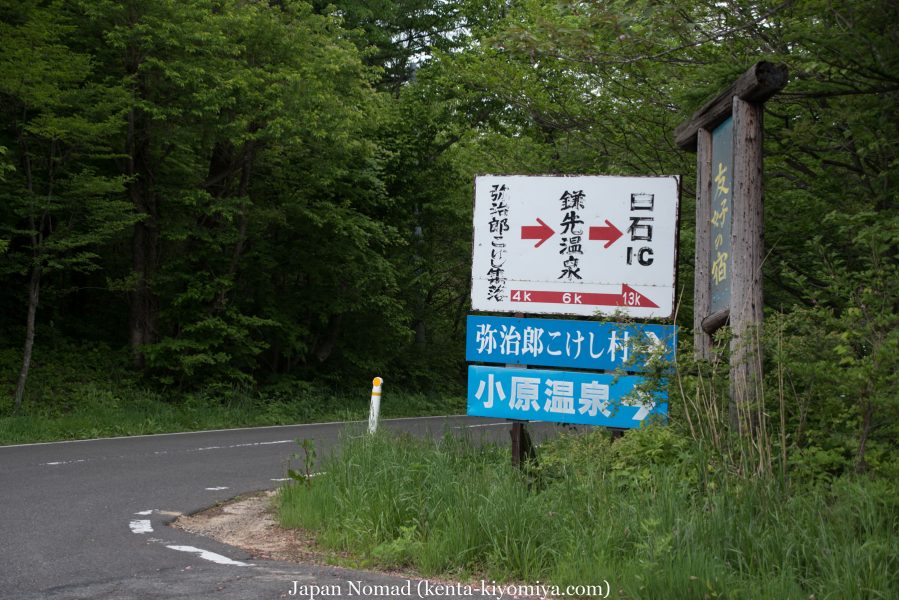 自転車日本一周30日目-Japan Nomad (15)