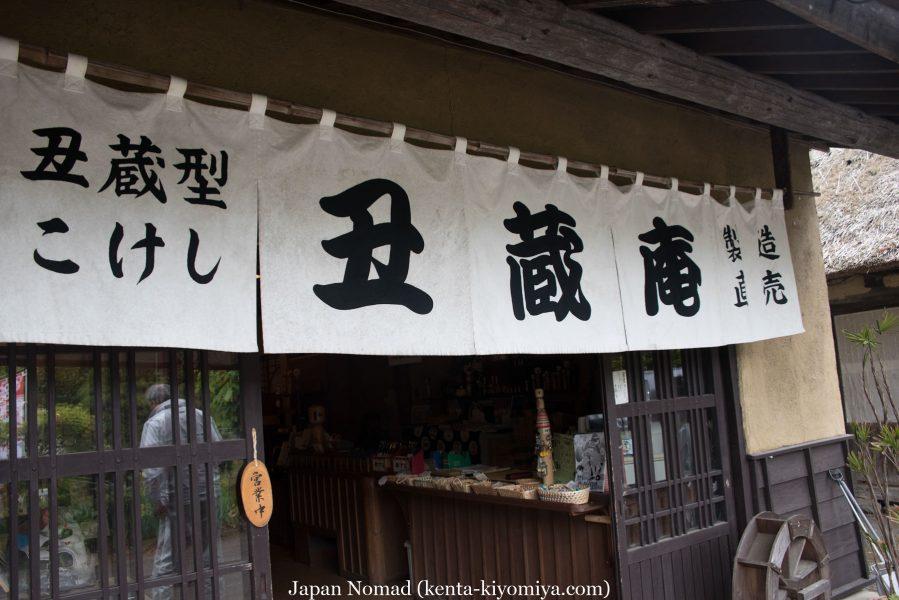 自転車日本一周30日目-Japan Nomad (40)
